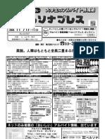 週刊ペルソナプレス 2008年11/17号