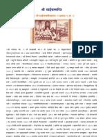 Shree SaiSatcharitra-Original Marathi Edition