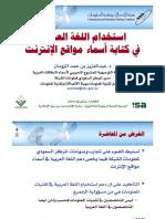 استخدام أسماء اللغة العربية في عناوين نطاقات الانترنت