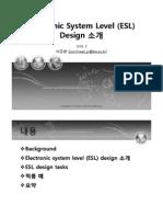 ESL design 소개 (1시간)