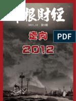 草根财经第五期(修订版)