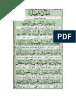 Muqaddas pdf durood