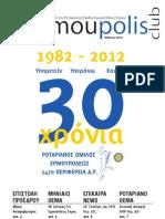 Rotary Club of Hermoupolis (03.2012)