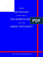 Strong's Greek and Hebrew Dictionaries