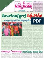 Manyaseema Telugu Daily Newspaper 09-03-2012