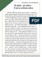 Ekkisavi Sadi Banam Ujjwal Bhavishya 1