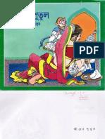 Khirer Putul-Abanindranath Tagore