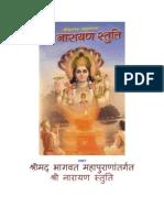 ShriNarayanStuti