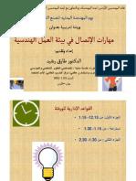 مهارات الإتصال في بيئة العمل الهندسية - الدكتور طارق رشيد