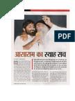 ASARAM KA SAYAHA SACH-INDIA NEWS MAGZINE