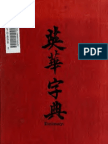 Condit_English and Chinese Dictionary