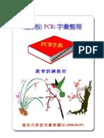 PCB_字典