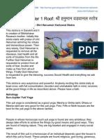 Shri Hanuman Vadvanal Stotra