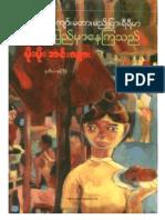 Moe Moe (inya) - lived in Myanmar
