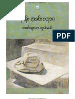 MoeMoe(Inya) - Bal Thu Lar Ku Pa Mal)