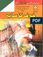 Khauf Ka Saya by Ishtiaq Ahmed