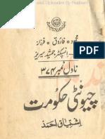 Cheunty Hakomat Ishtiaq Ahmed