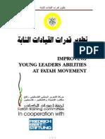 تطوير قدرات القيادات الشابة للكاتب بكر أبوبكر