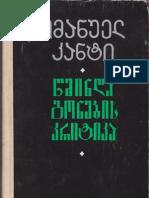 იმანუელ კანტი - წმინდა გონების კრიტიკა