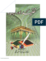 Taqleed Aur Ijhtehad - Shia Urdu Book