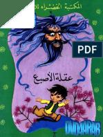 اطفال..المكتبة الخضراء للاطفال..عقلة الأصبع