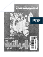 الاسلام و الثوره - دكتور محمد عمارة