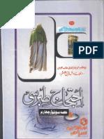 Ahtejaj-e-Tibrezi - Volume 03 & 04 - Shia Urdu Book