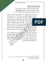 بطاقة قراءة  مذكرات احمد  الشريف الزهار