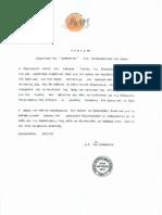 Ψήφισμα, Συμμετοχή του Συμπράττω στη δεντροφύτευση του Δήμου