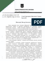 лист генеральної прокуратури україни до секретаріату президента україни № 04_4_1-9146-05 від 29
