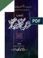 Tazkira Mashaik e Aaloo Muhar Shareef