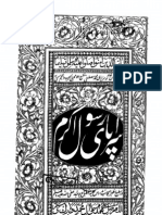 Sarapaye Rasool E Akram