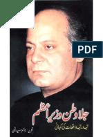 Jalawatan Wazir E Azam