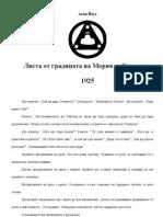 Листа от градината на Мория - Озарение - Агни Йога (български)