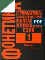 Abagar-Fonetika