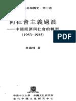中华人民共和国史_02、向社会主义过渡:中国经济与社会的转型(1953-1955)