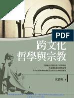 跨文化哲學與宗教