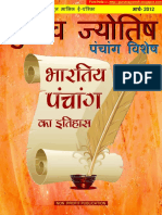 Gurutva Jyotish Mar-2012
