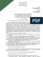 ФЗ-152_2011