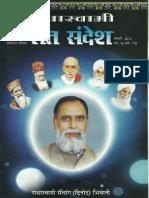 RadhaSwami Sant Sandesh, Masik Patrika, Feb 2012.