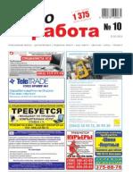 Aviso-rabota (DN) - 10 /044/