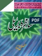 Munazra e Baraili Shareef