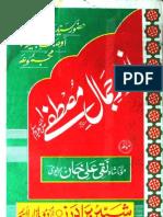 Anwar e Jamal e Mustafa by Allama Maulana Naqi Ali Khan