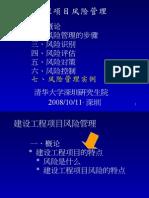 1011深圳风险大纲