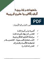 ملخص لجميع دروس السنة الأولى باك في الكيمياء مع تمارين تطبيقية