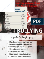Ενδοσχολική Βία-Η παρουσίασή μας