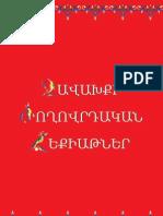 Ջավախքի հեքիաթներ I Javakhk's Tales (Հայերեն I Armenian)