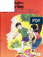 Thai Book for Grade 2 (1st semester) Primary School Students