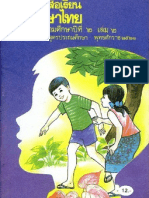 Thai Book for Grade 2 (2nd semester) Primary School Students