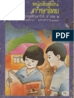 Thai Book for Grade 5 (2nd semester) Primary School Students